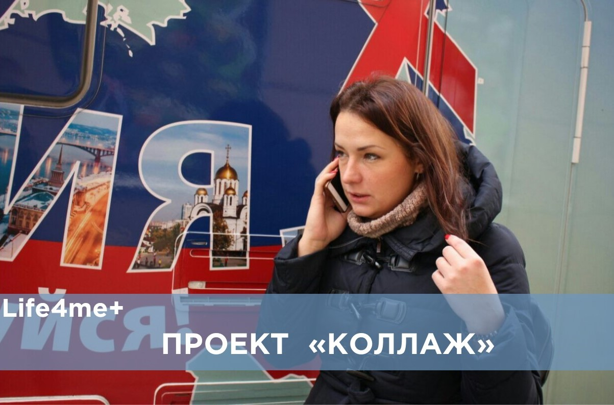 «Коллаж»: Екатерина Пожарская, Санкт-Петербург