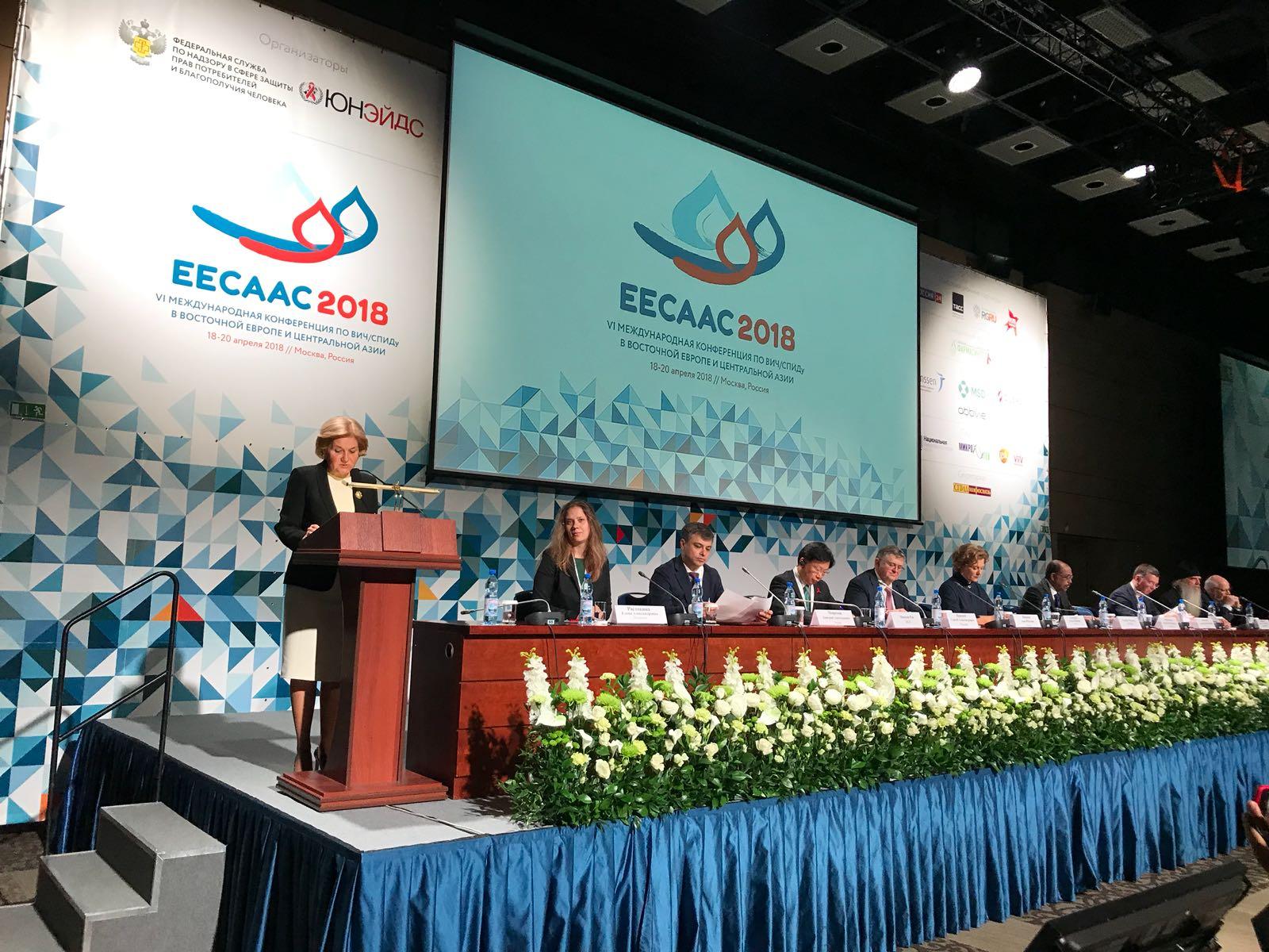 В Москве открылась VI Международная конференция по ВИЧ/СПИД в Восточной Европе и Центральной Азии - изображение 1
