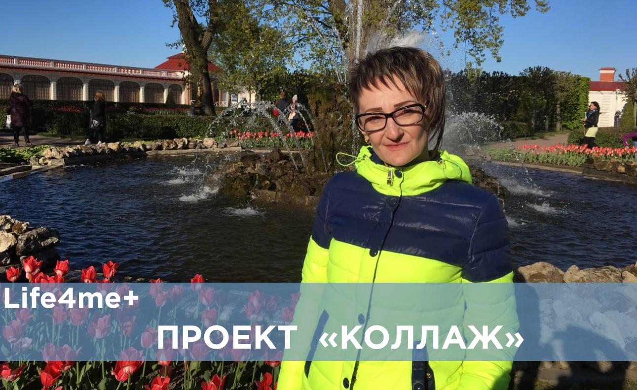 «Коллаж»: Наталья Коржова, г. Воронеж
