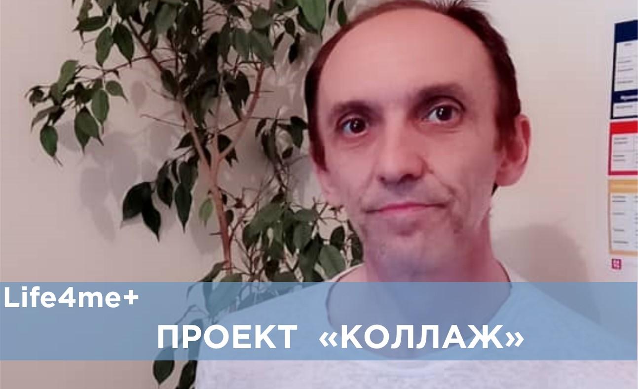 «Коллаж»: Игорь Кусаков, г. Бишкек, Кыргызстан