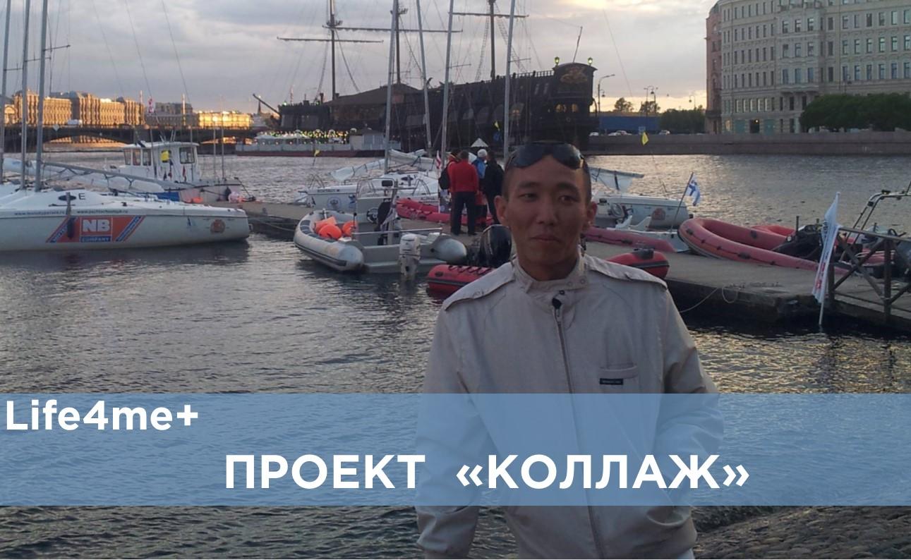 «Коллаж»: Виктор Ким, г. Ташкент, Узбекистан