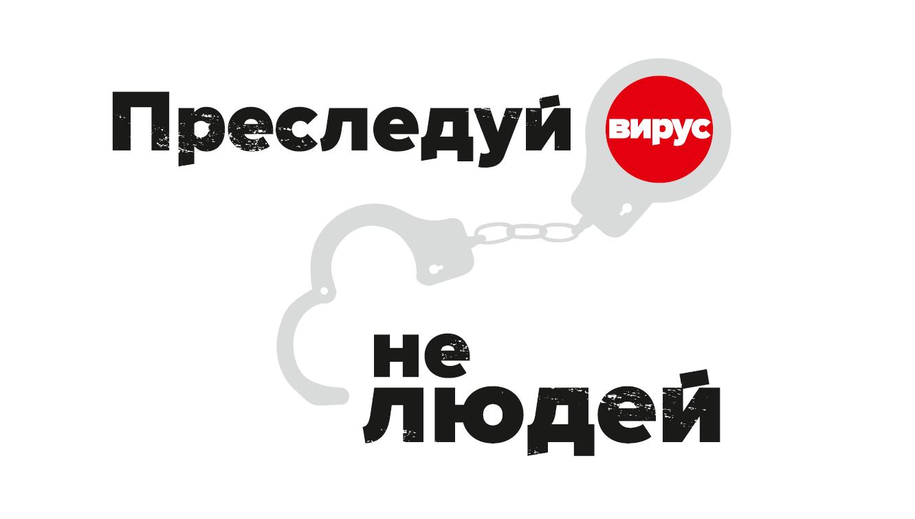 Сообщества ВИЧ-активистов из региона ВЕЦА запустили кампанию «Преследуй вирус, не людей!»