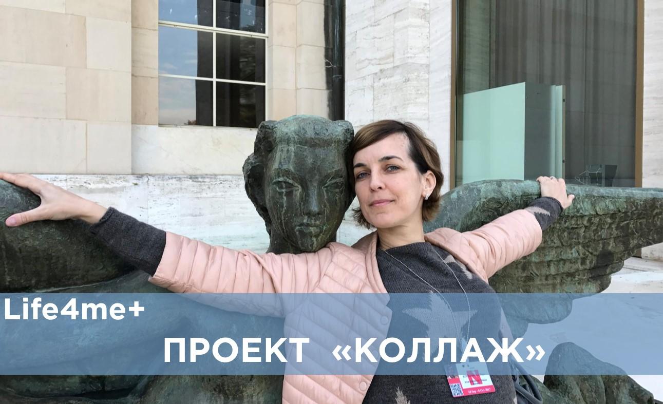 «Коллаж»: Вера Коваленко, руководитель Общественного Фонда «Новая Жизнь», г. Екатеринбург