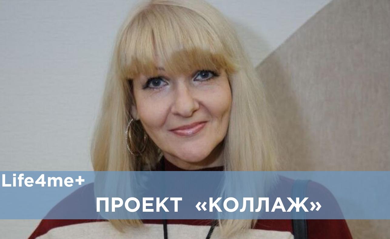 «Коллаж»: Юлия Коган, г. Одесса, Украина
