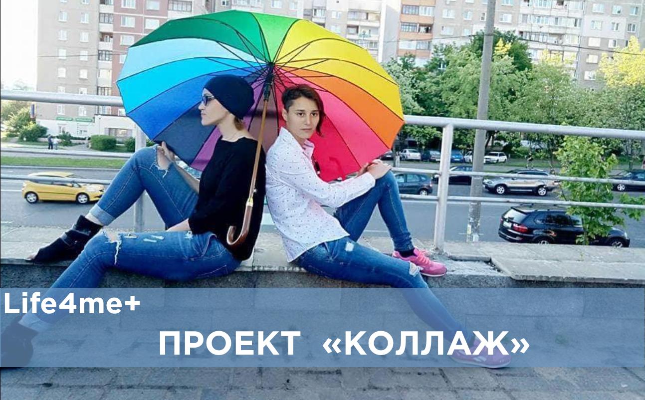 «Коллаж»: Ольга Болычевцева и Наталия Кодис, г. Гомель, Беларусь