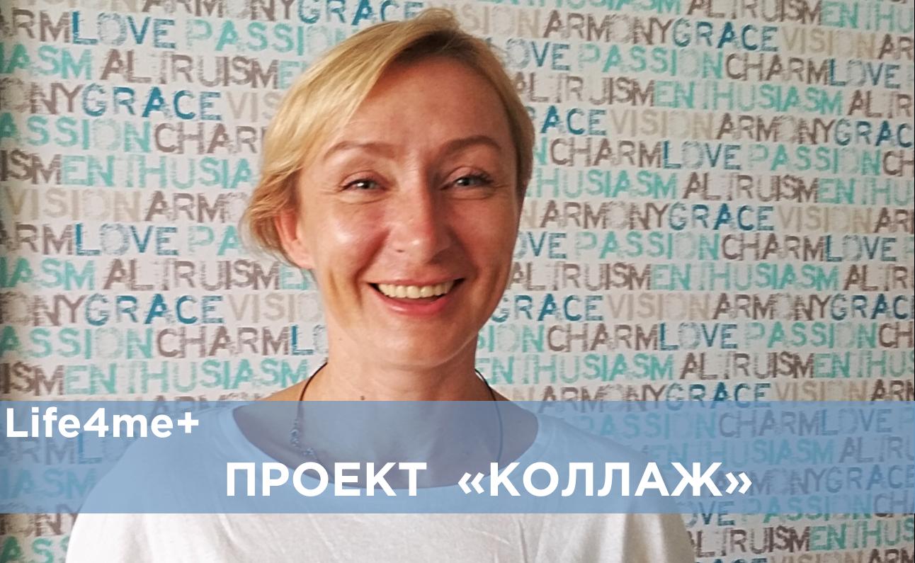 «Коллаж»: Ольга Тулакина, г.Минск, Беларусь