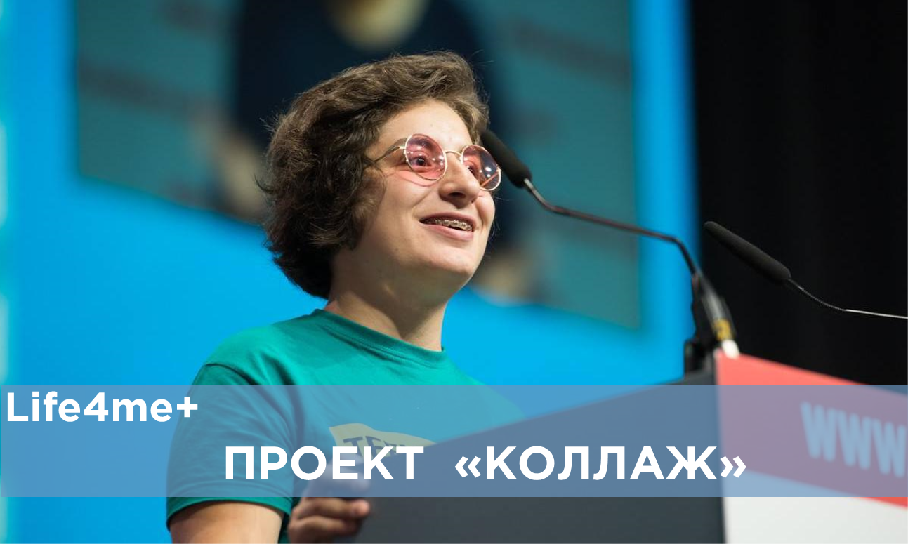 «Коллаж»: Яна Панфилова активистка - руководитель молодежной организации Тинерджайзер (Teenergizer), Украина - изображение 1
