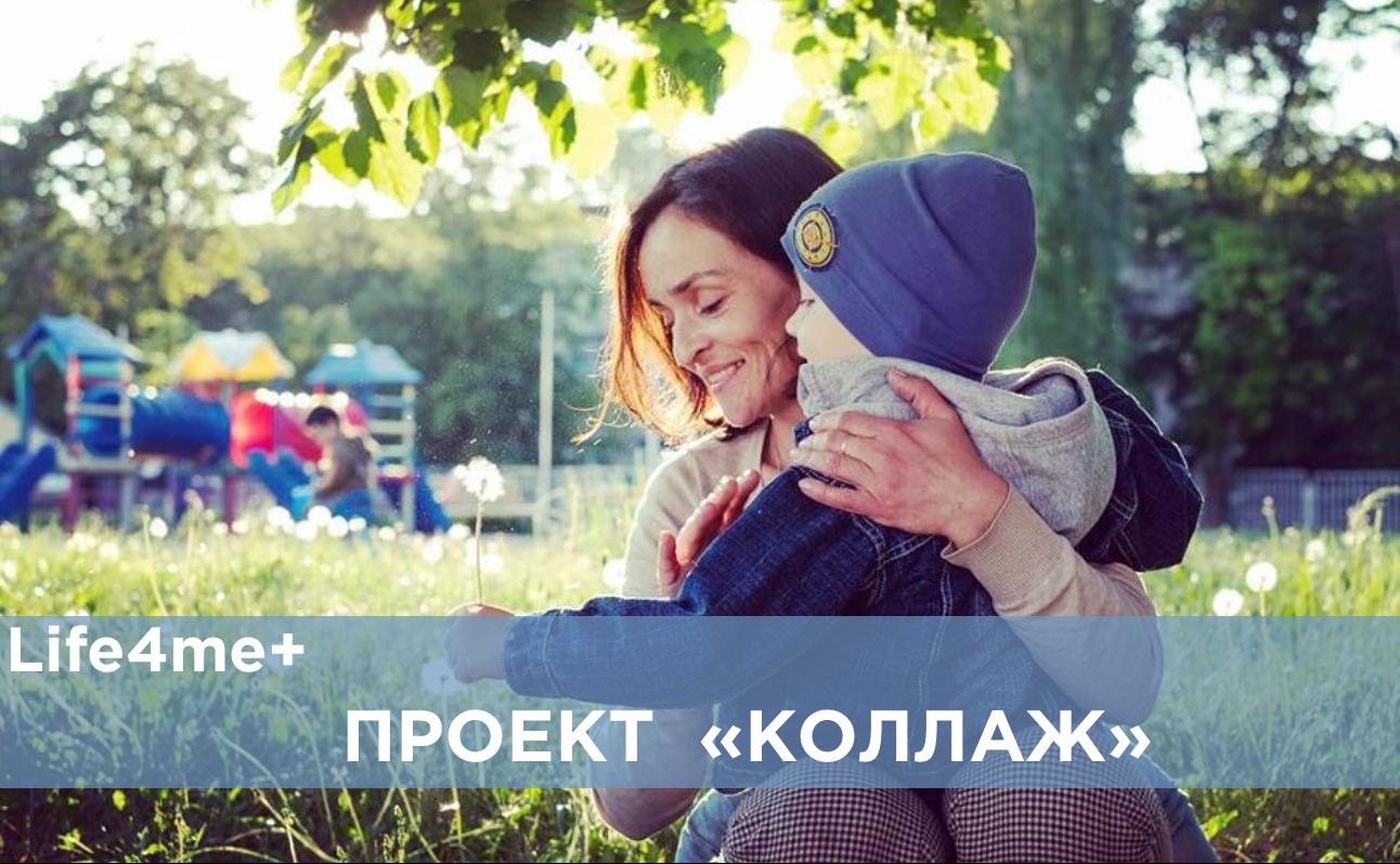 «Коллаж»: Анна Назарова, г. Минск, Беларусь