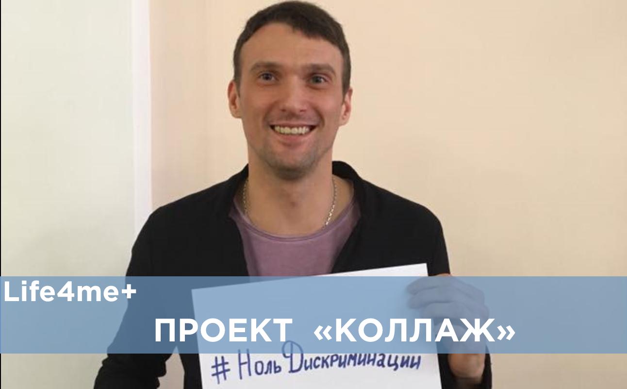 «Коллаж»: Валерий Цивинский, активист, равный консультант, г. Хабаровск - изображение 1
