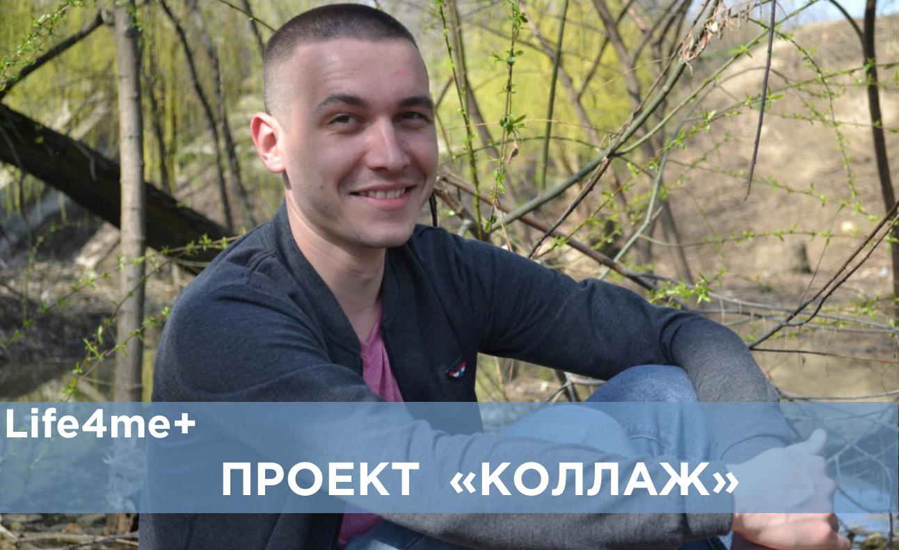 «Коллаж»: Артем Мухачев, г. Шымкент, Казахстан