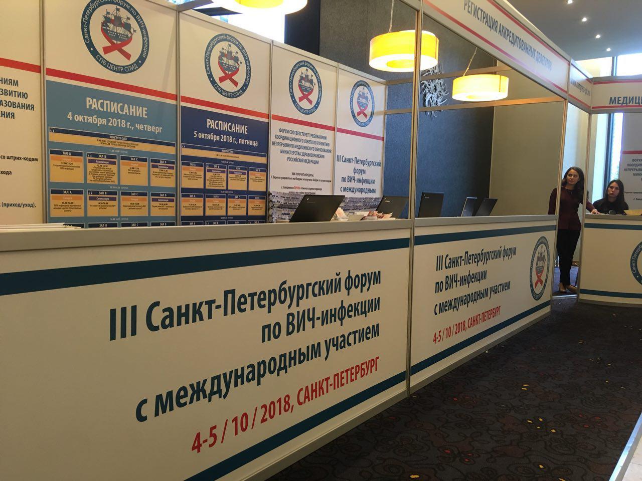 4 октября стартовал III Санкт-Петербургский форум по ВИЧ-инфекции с международным участием - изображение 1
