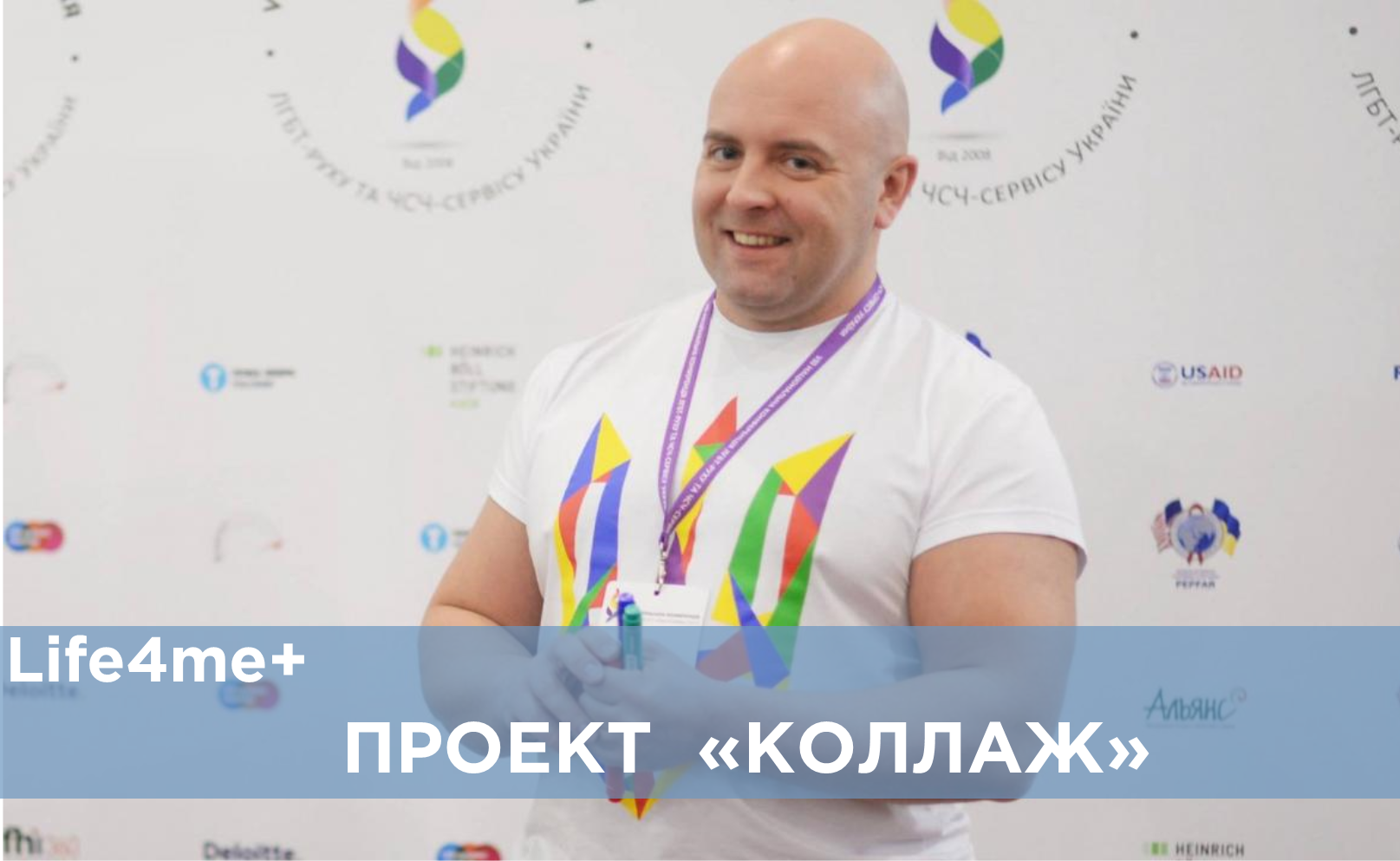 «Коллаж»: Святослав Шеремет, Украина (часть 2)