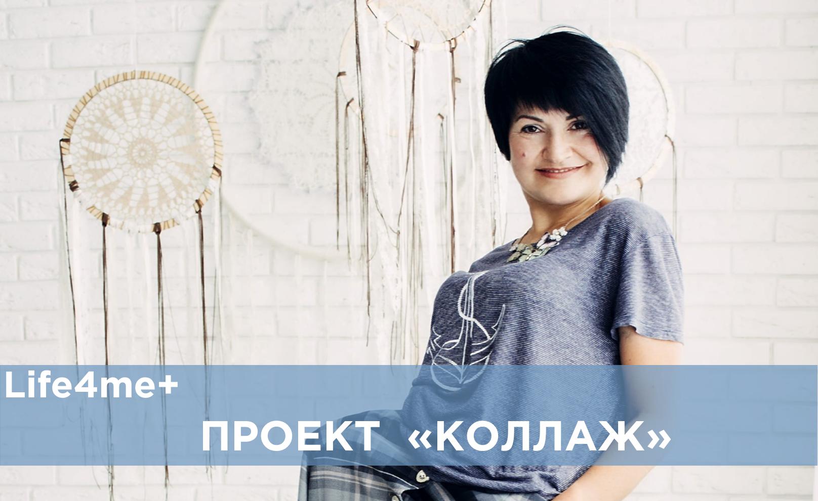«Коллаж»: Людмила Коломоец, г. Днепр, Украина