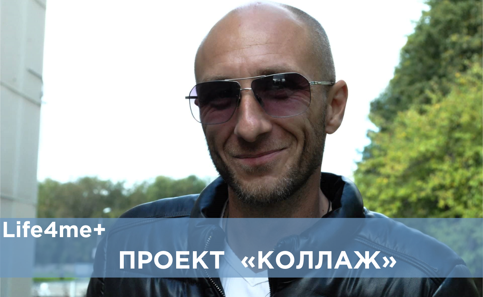 «Коллаж»: Петр Головин, г. Берёзовский, Россия