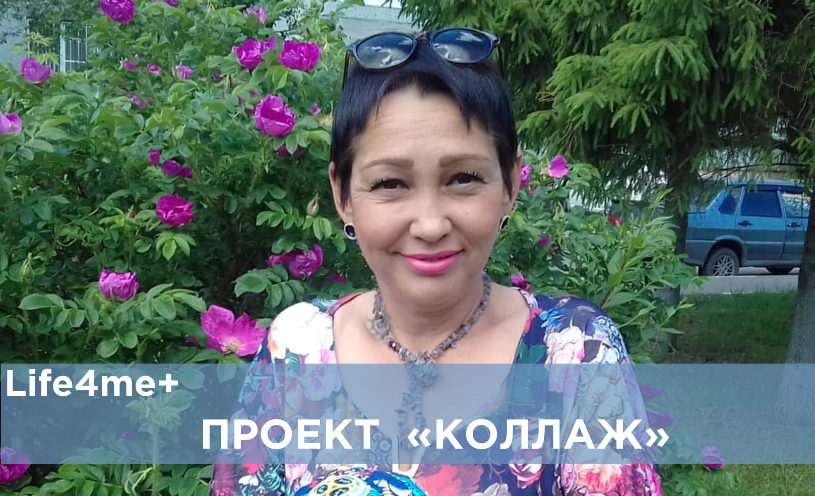 «Коллаж»: Юлия Заикина, г. Омск, Россия