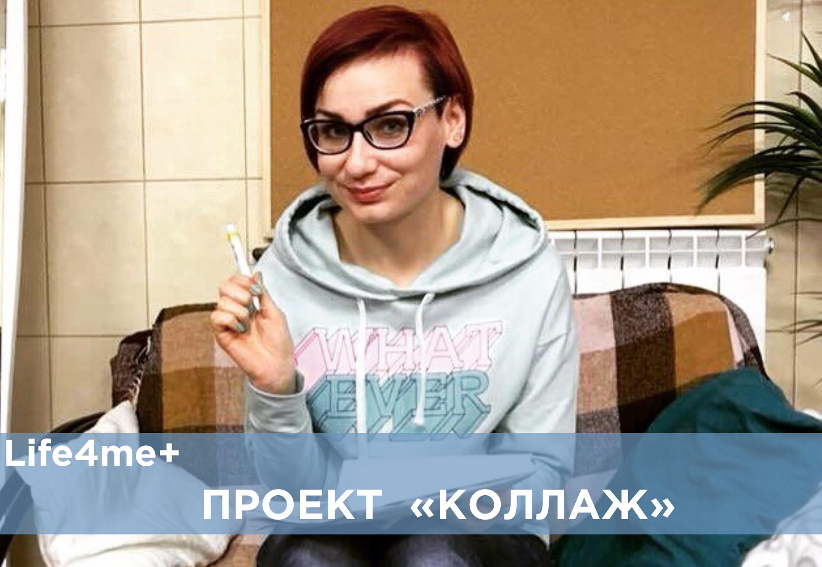 «Коллаж»: Алена Тарасова, г. Тула, Россия
