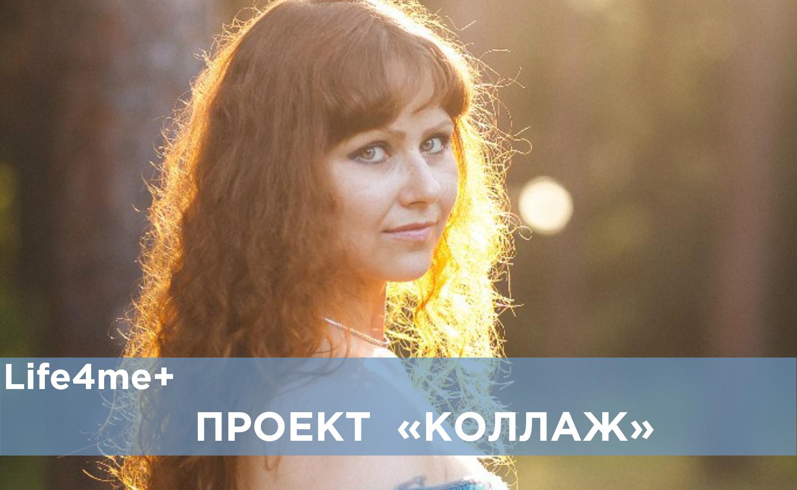 «Коллаж»: Юлия Яковлева, г. Челябинск, Россия