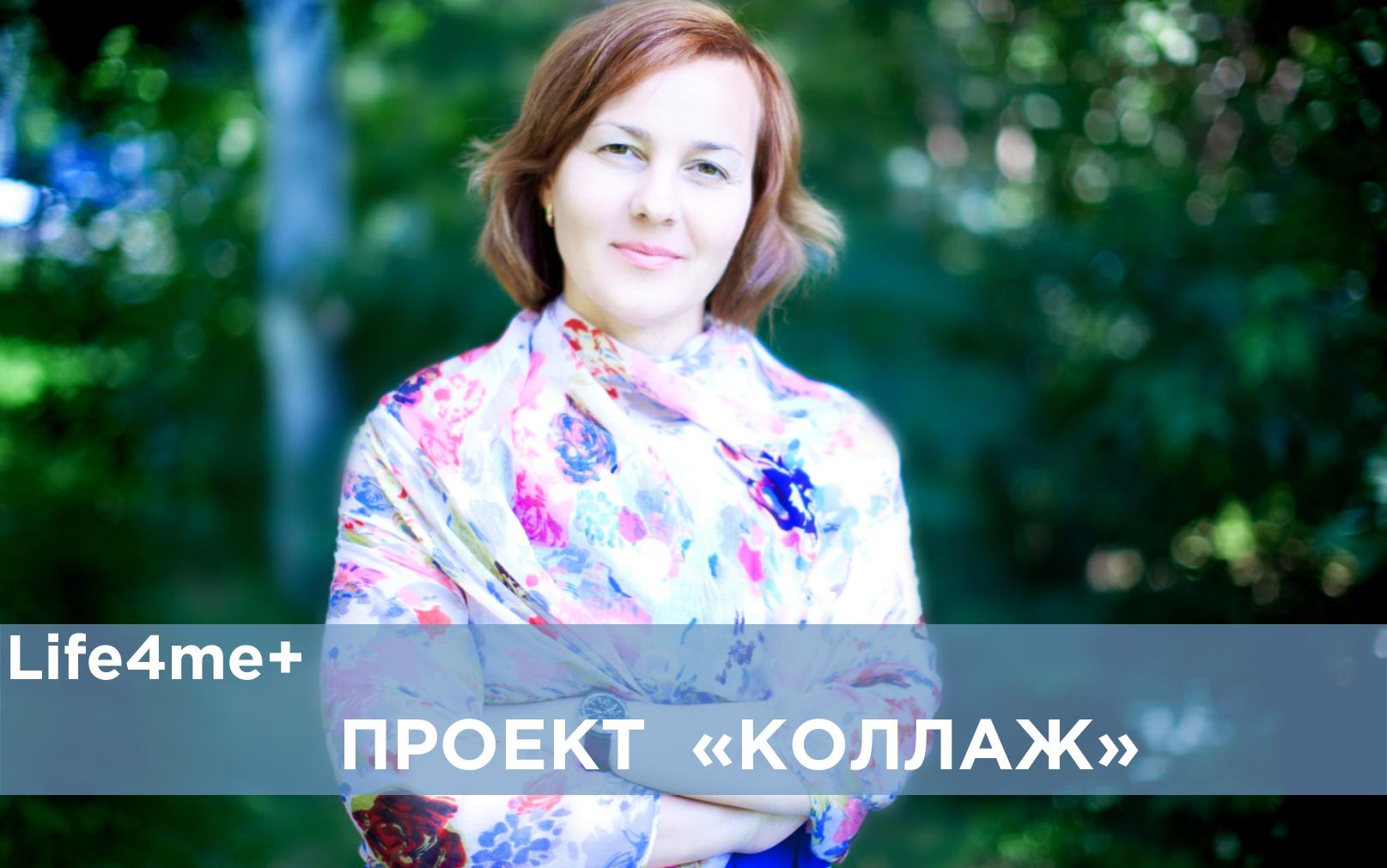 """Коллаж: """"Я вообще была ВИЧ-диссиденткой"""", - Полина Родимкина."""