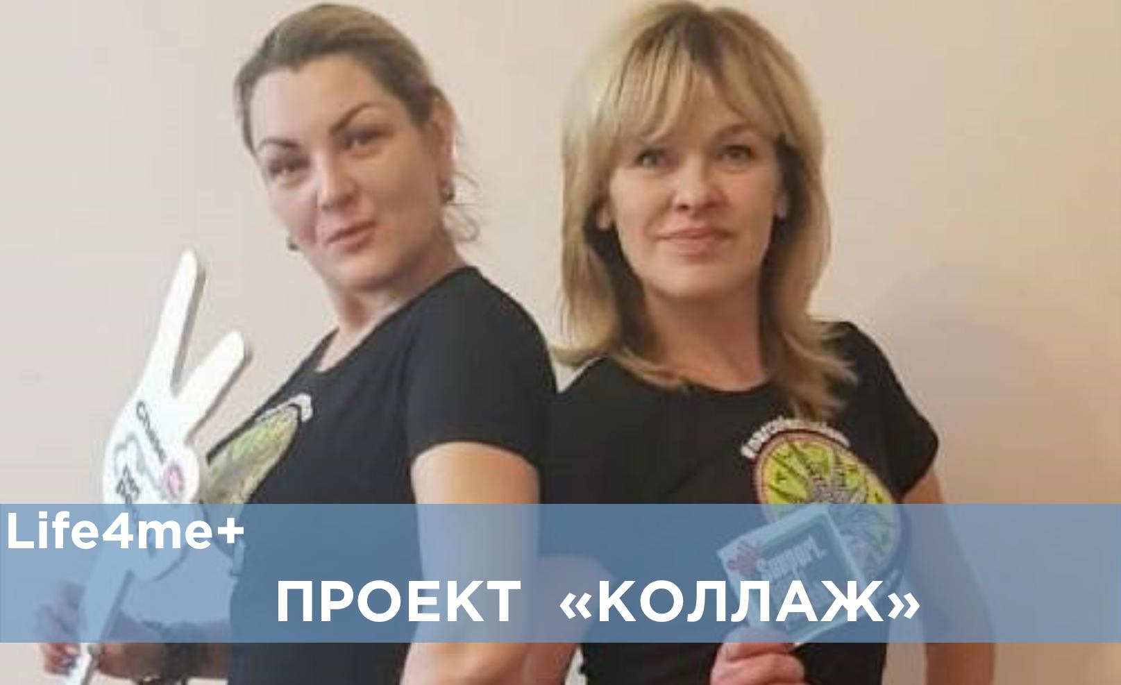 """Коллаж: """"Для поддержки женщин и детей нет доноров"""" - изображение 1"""