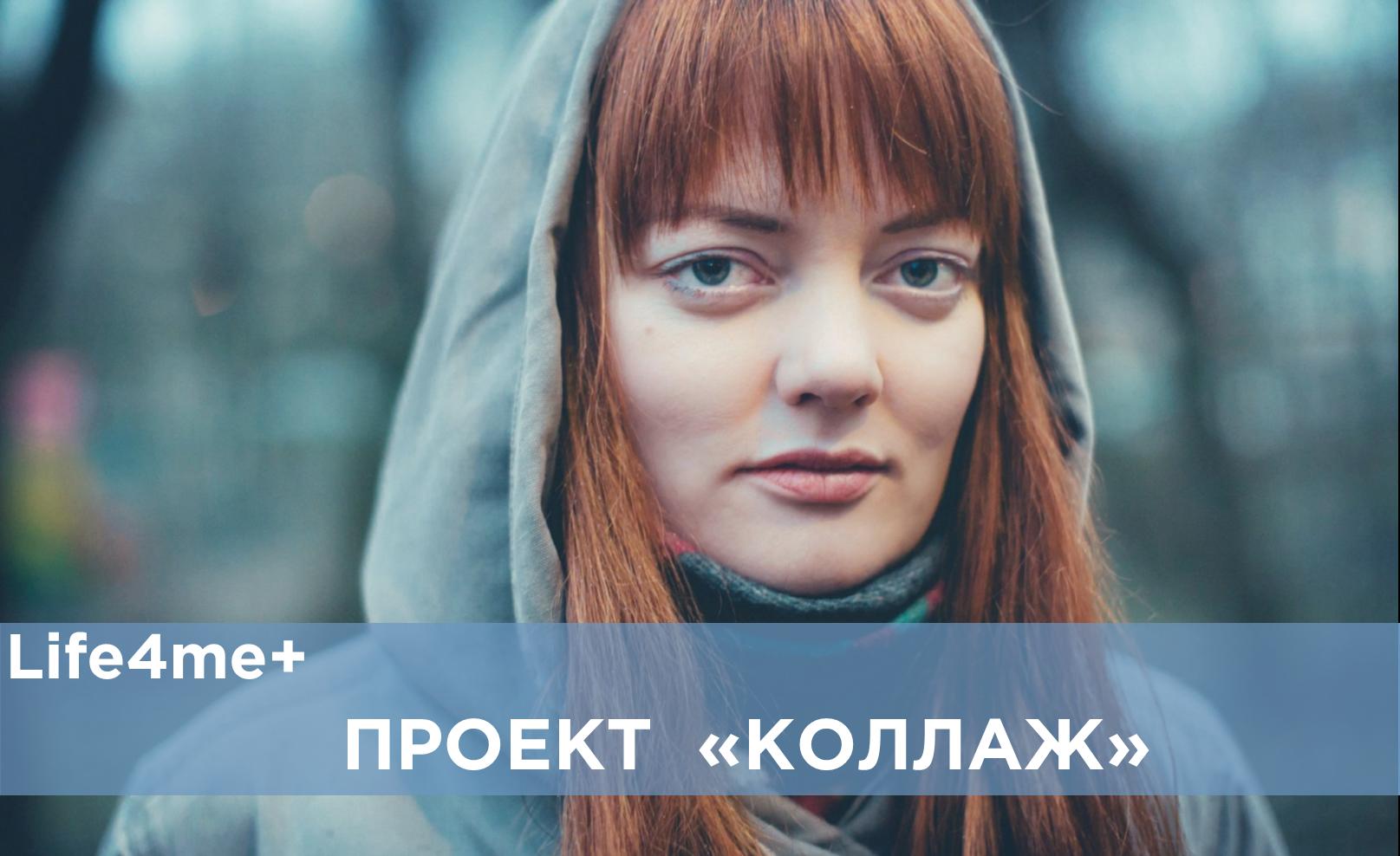 """Коллаж: """"Новости о ВИЧ должны вдохновлять"""", - Юля Верещагина - изображение 1"""