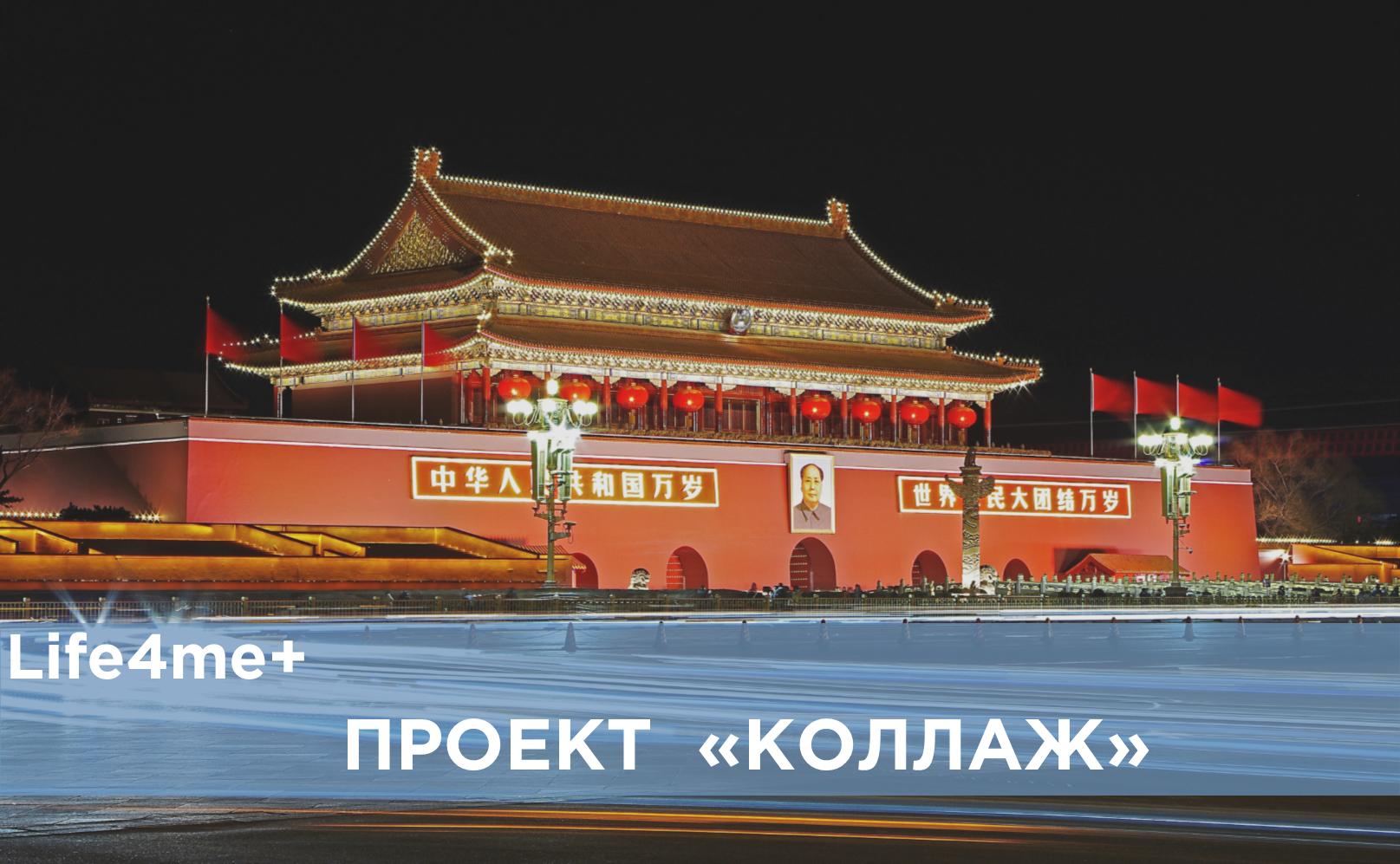 """Коллаж: """"ВИЧ и Китай - история студента из России"""""""