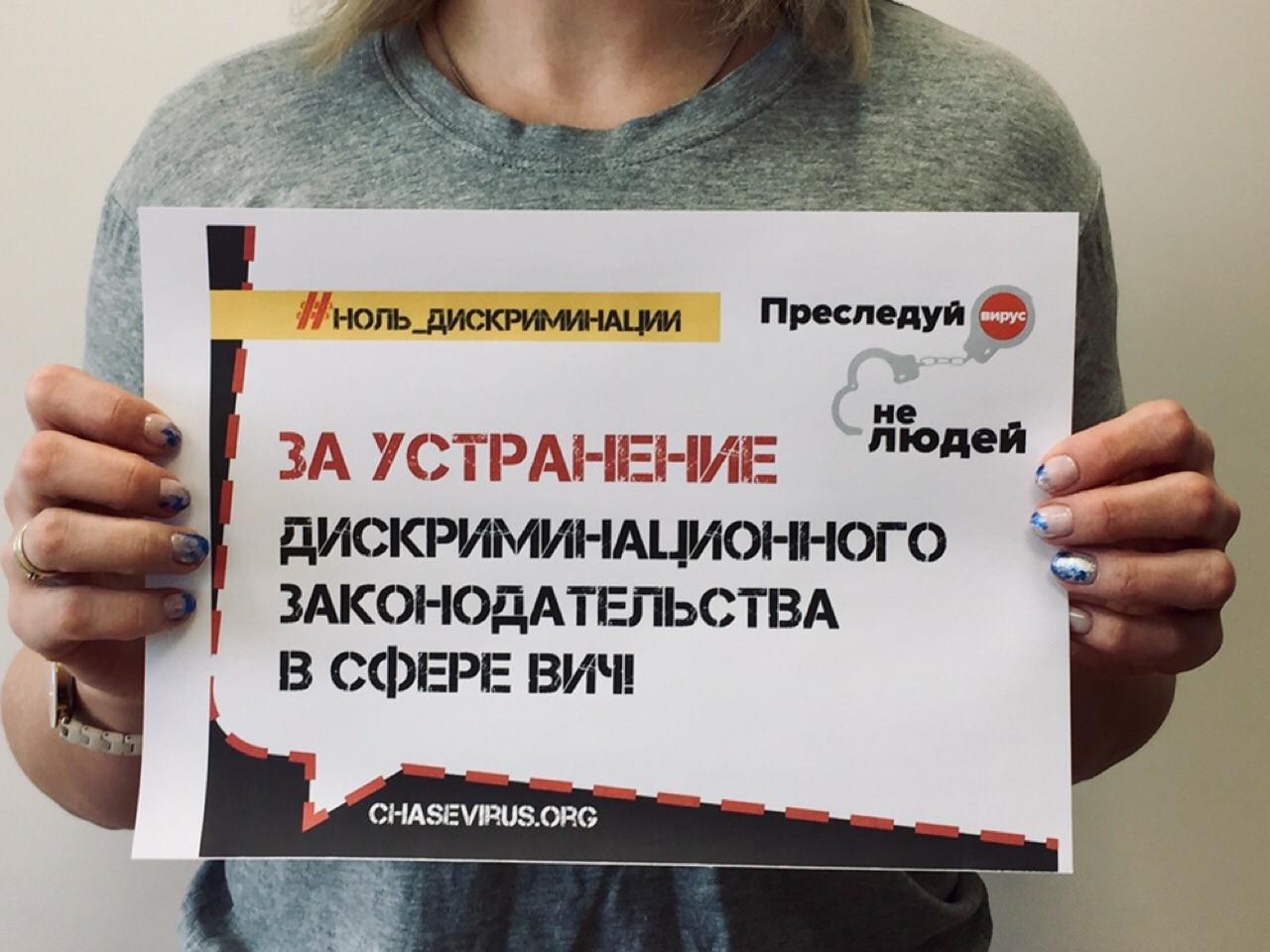 Активисты призвали поддержать 1 марта акцию «Преследуй вирус, не людей!» - изображение 1