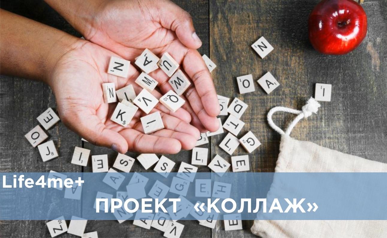 """Коллаж: """"АРВ терапия ВИЧ - одна инъекция в месяц"""" - изображение 1"""
