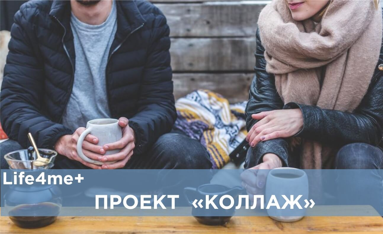 """Коллаж: """"История москвича о жизни с ВИЧ"""""""