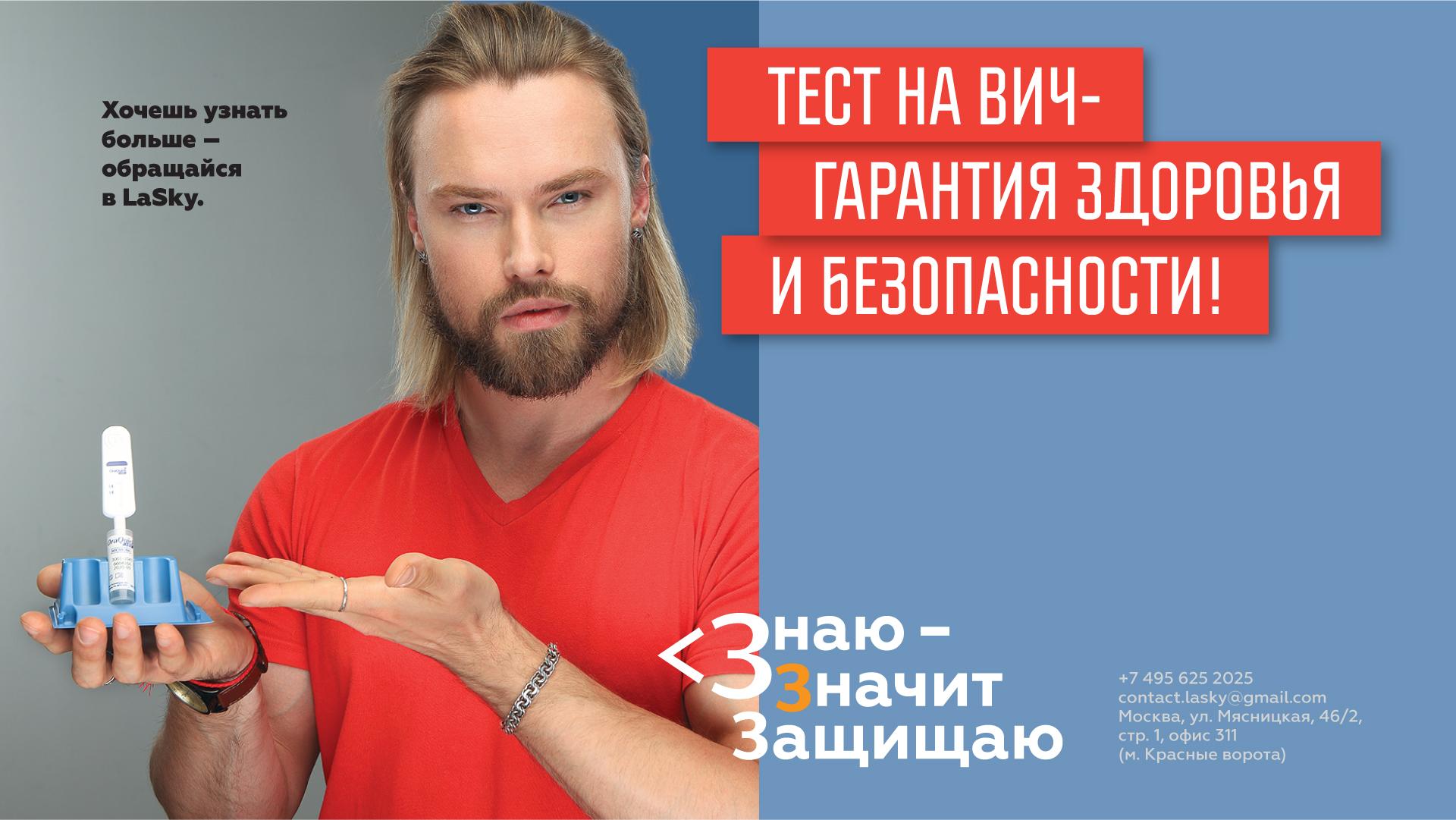 «Знаю – значит защищаю»: LaSky проводит информационную кампанию по профилактике ВИЧ - изображение 1