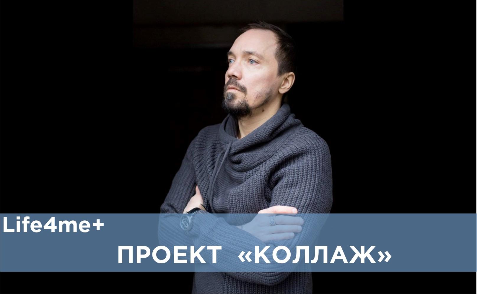 """Коллаж: """"Моя жизнь - не фруктовый кефир"""", - Денис Куракин - изображение 1"""