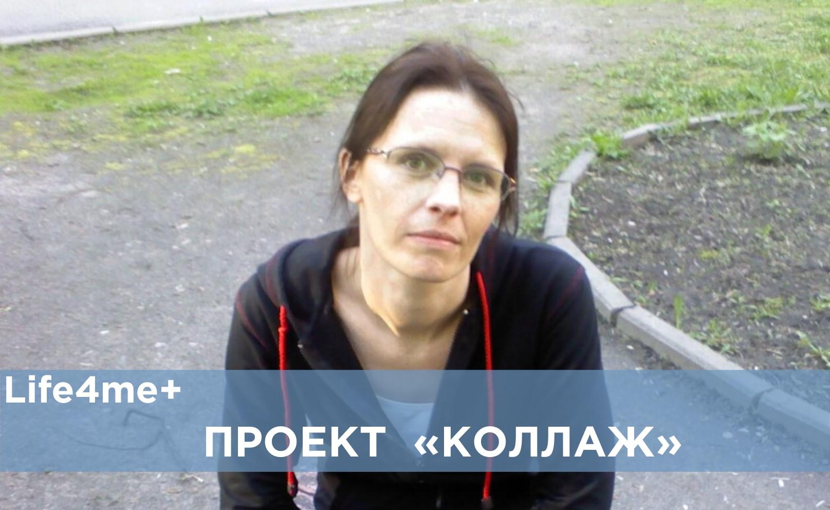 """Коллаж: """"Я жива благодаря АРВ терапии"""", - Ирина Серябкина"""