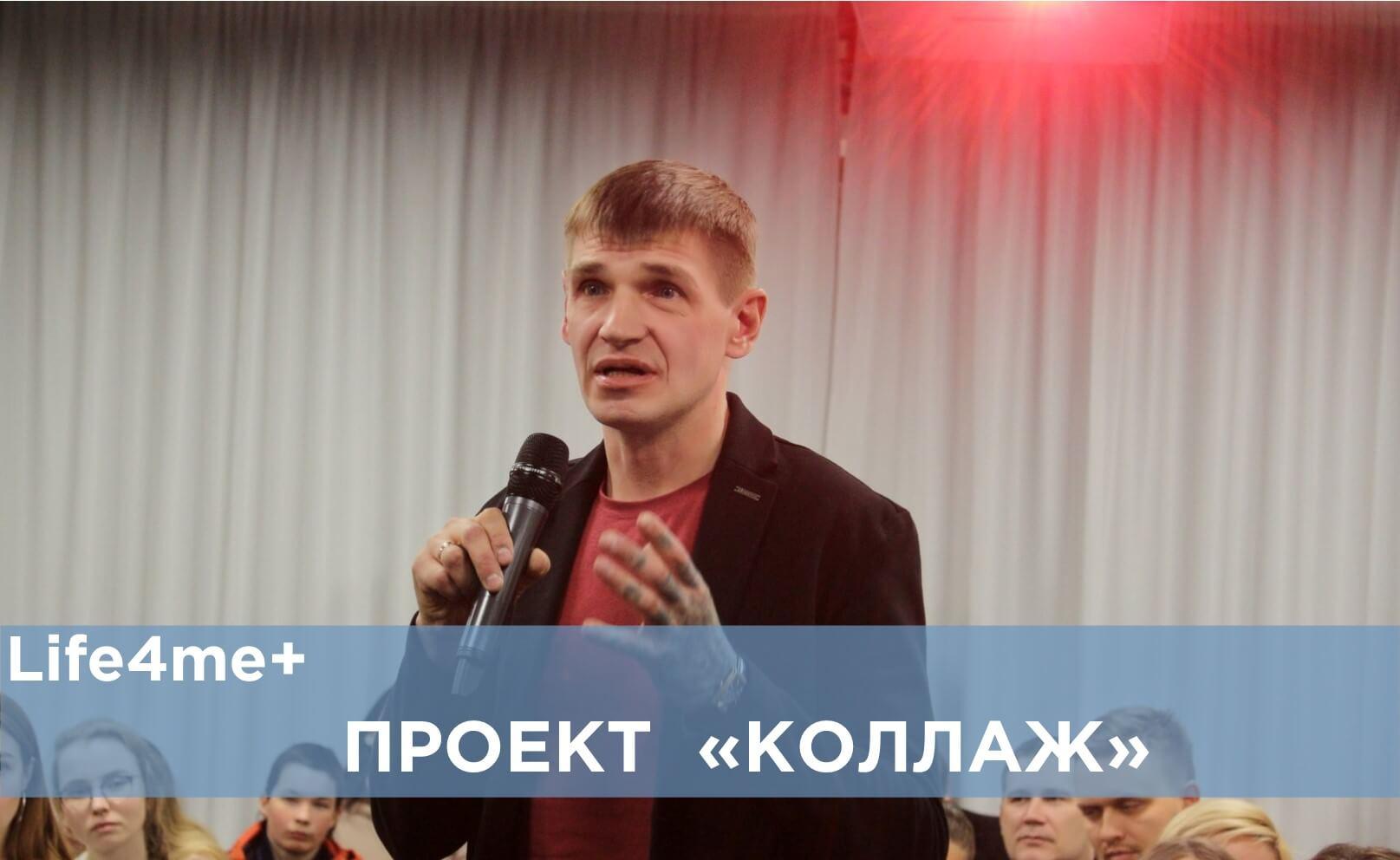 """Коллаж: """"Лишь отдавая, мы получаем"""", - Дмитрий Темерханов - изображение 1"""