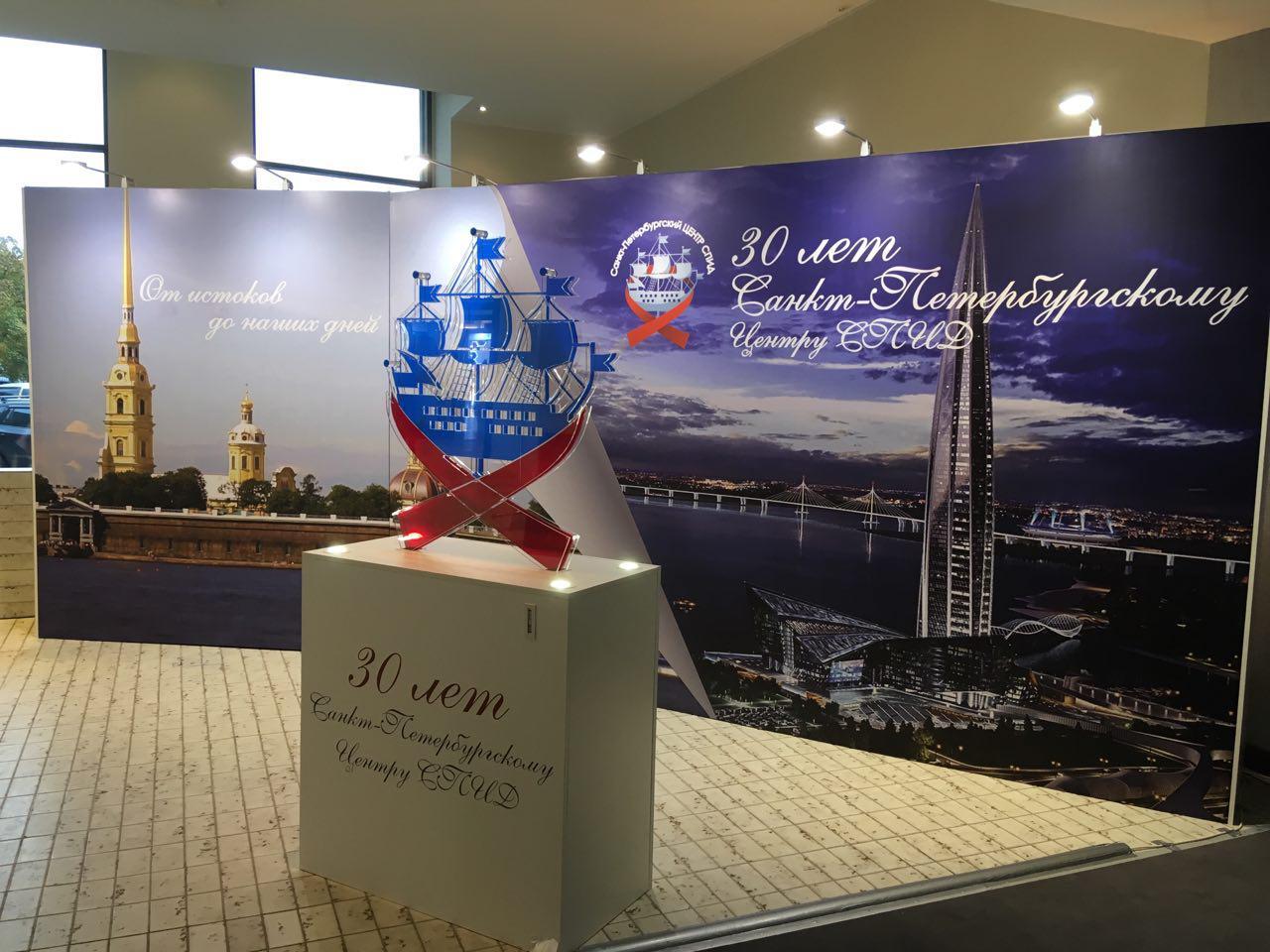 В Санкт-Петербурге состоялся IV региональный форум по ВИЧ-инфекции - изображение 1