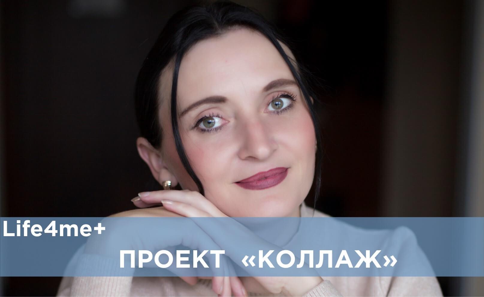 Коллаж: «ЛЖВ сообщество Иркутска не слышат», - Мария Петрова
