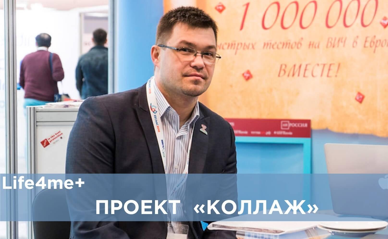 Коллаж: «Социальная работа с наркопотребителями совершенно не развита», - Алексей Тананин - изображение 1