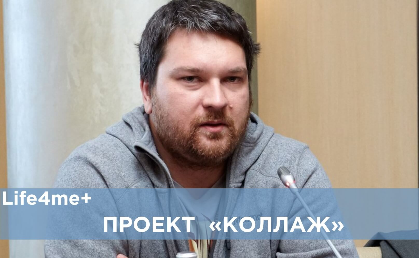 """Коллаж: """"Сфера ВИЧ – это не про деньги, а про идею"""", - Григорий Вергус - изображение 1"""