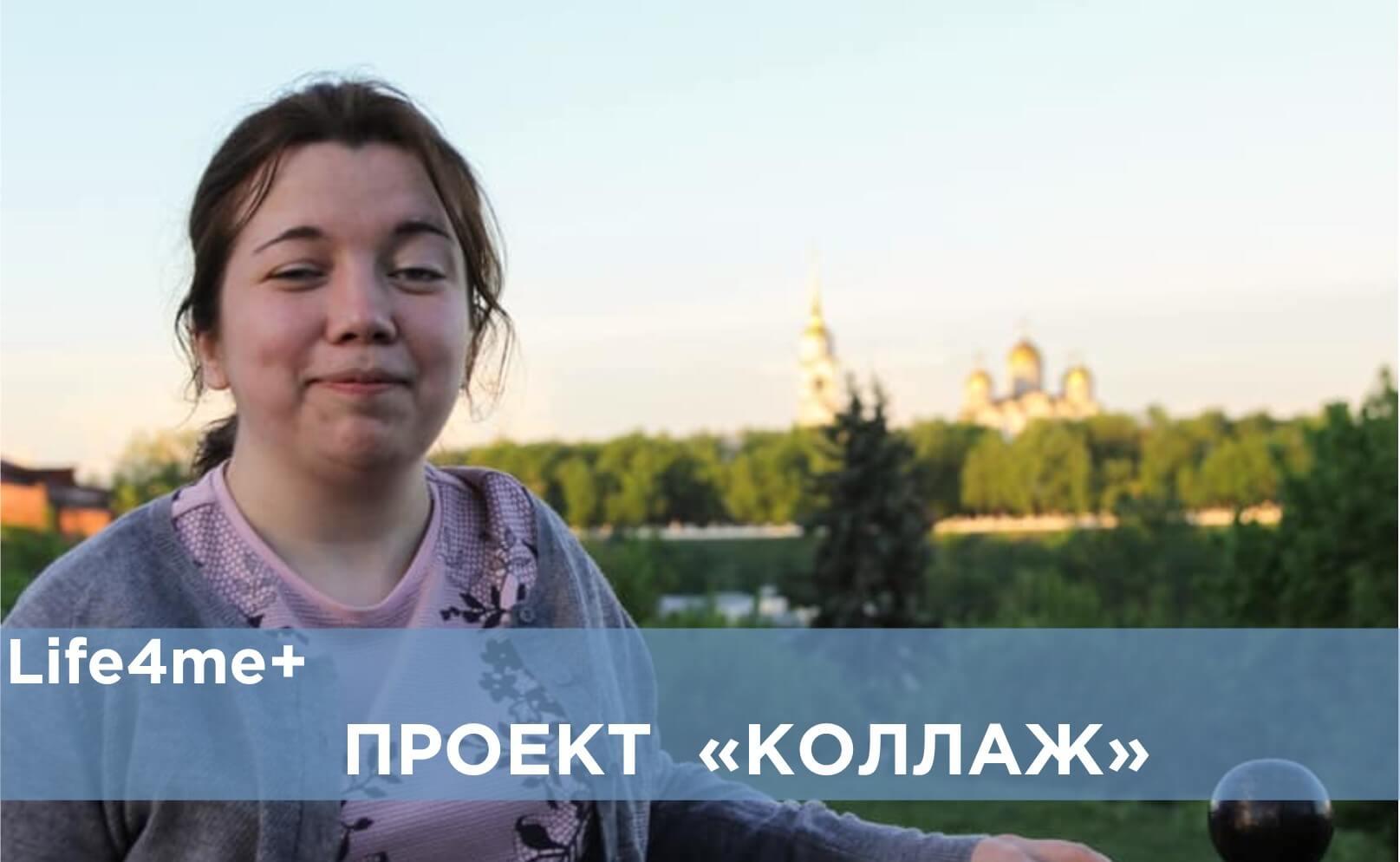 """Коллаж: """"Не я живу с ВИЧ, а ВИЧ пытается ужиться со мной"""", - Динара Шакирова - изображение 1"""