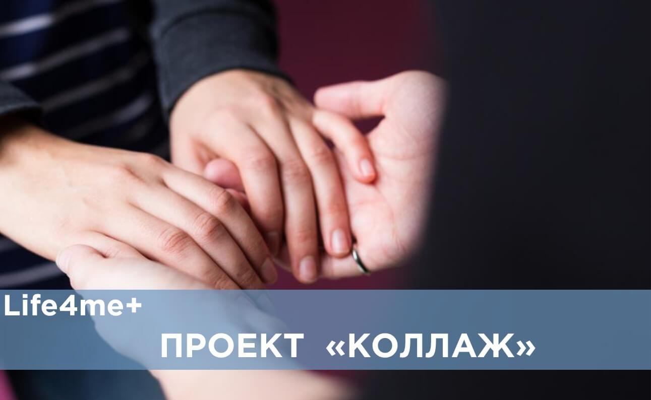 """Коллаж: """"Не надо быть эгоистами: не надо бросать всё и «умирать»"""", - Ольга, Кыргызстан - изображение 1"""