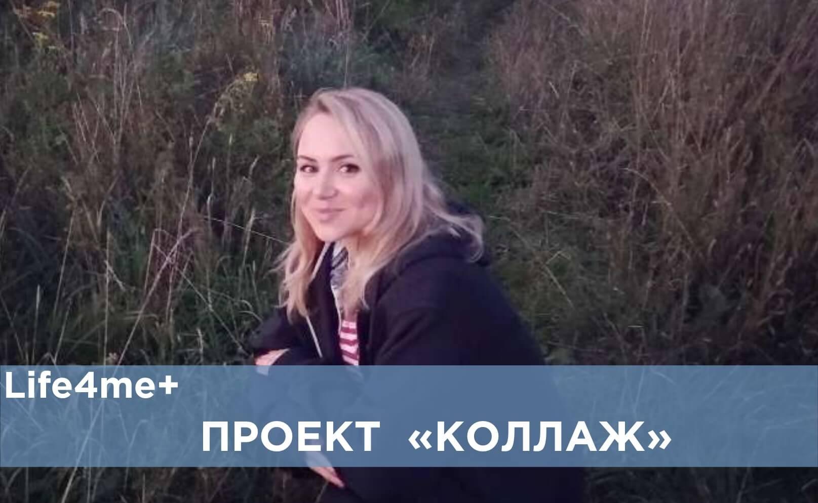 """Коллаж: """"Алло, у меня ВИЧ!"""", - Яна - изображение 1"""