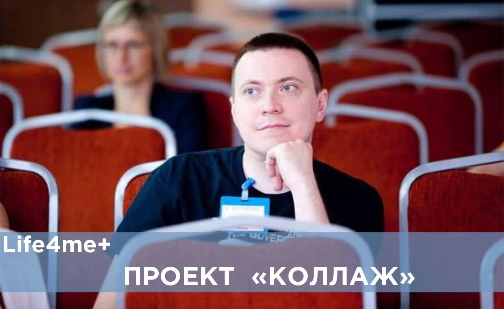 """Коллаж: """"Смотрю в будущее с осторожным оптимизмом"""", - Алексей Лахов - изображение 1"""