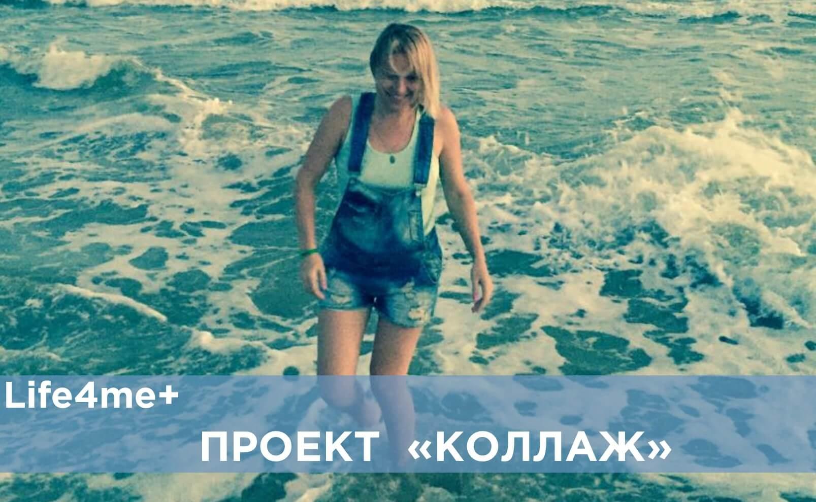 """Коллаж: """"Я одна из тех, кто прошел через две эры в сфере ВИЧ"""", - Светлана Мороз - изображение 1"""