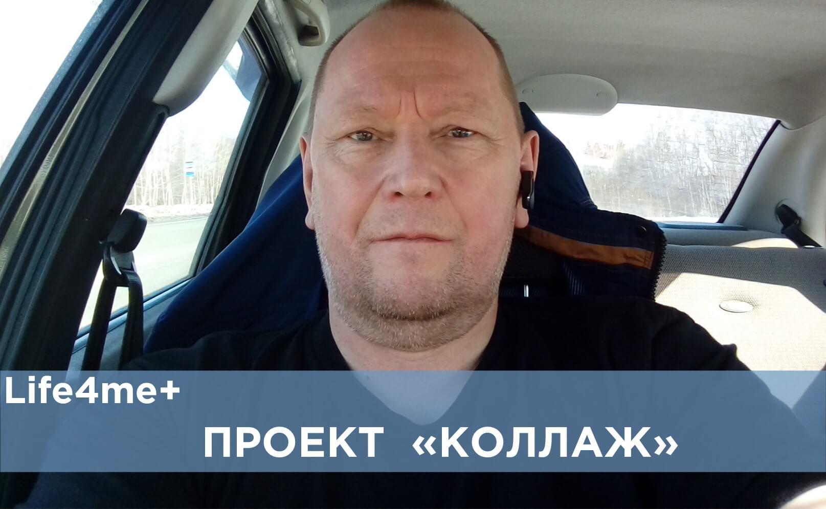 """Коллаж: """"Раскрыл директору свой статус, а он меня уволил"""", - Александр Ездаков"""