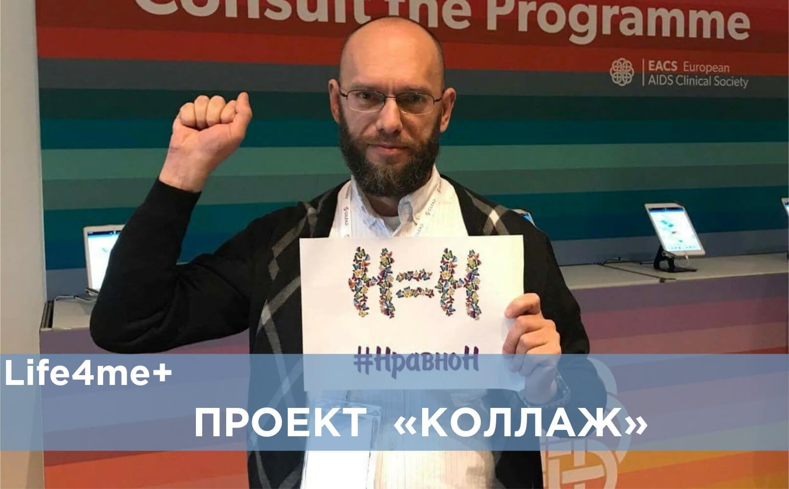 """Коллаж: """"Активизм — это неравнодушие"""", - Геннадий Рощупкин"""