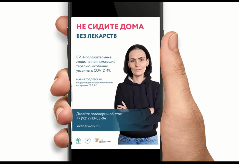 ВИЧ-активистки из Петербурга подготовили «скрытое послание для тех, кто прячется» - изображение 1