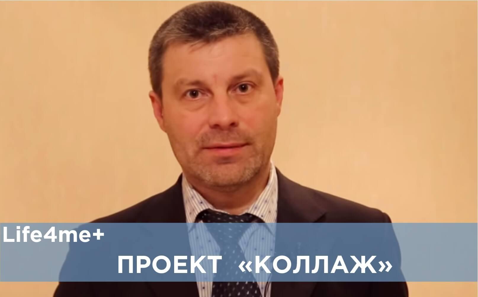 """Коллаж: """"Нет ни одного человека с ВИЧ, который не сталкивался с дискриминацией"""", - Владимир Маяновский"""
