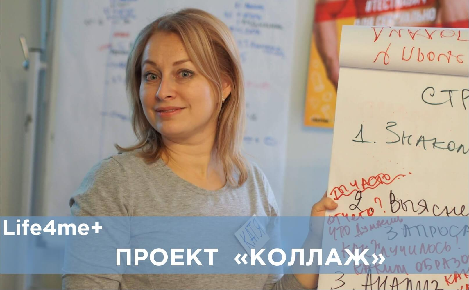 """Коллаж: """"Я мечтаю, чтобы ВИЧ-инфекция болела"""" - изображение 1"""