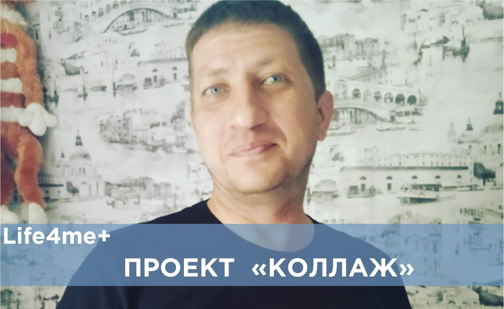 """Коллаж: """"То, что я выжил – это чудо"""", - Сергей Носов - зображення 1"""