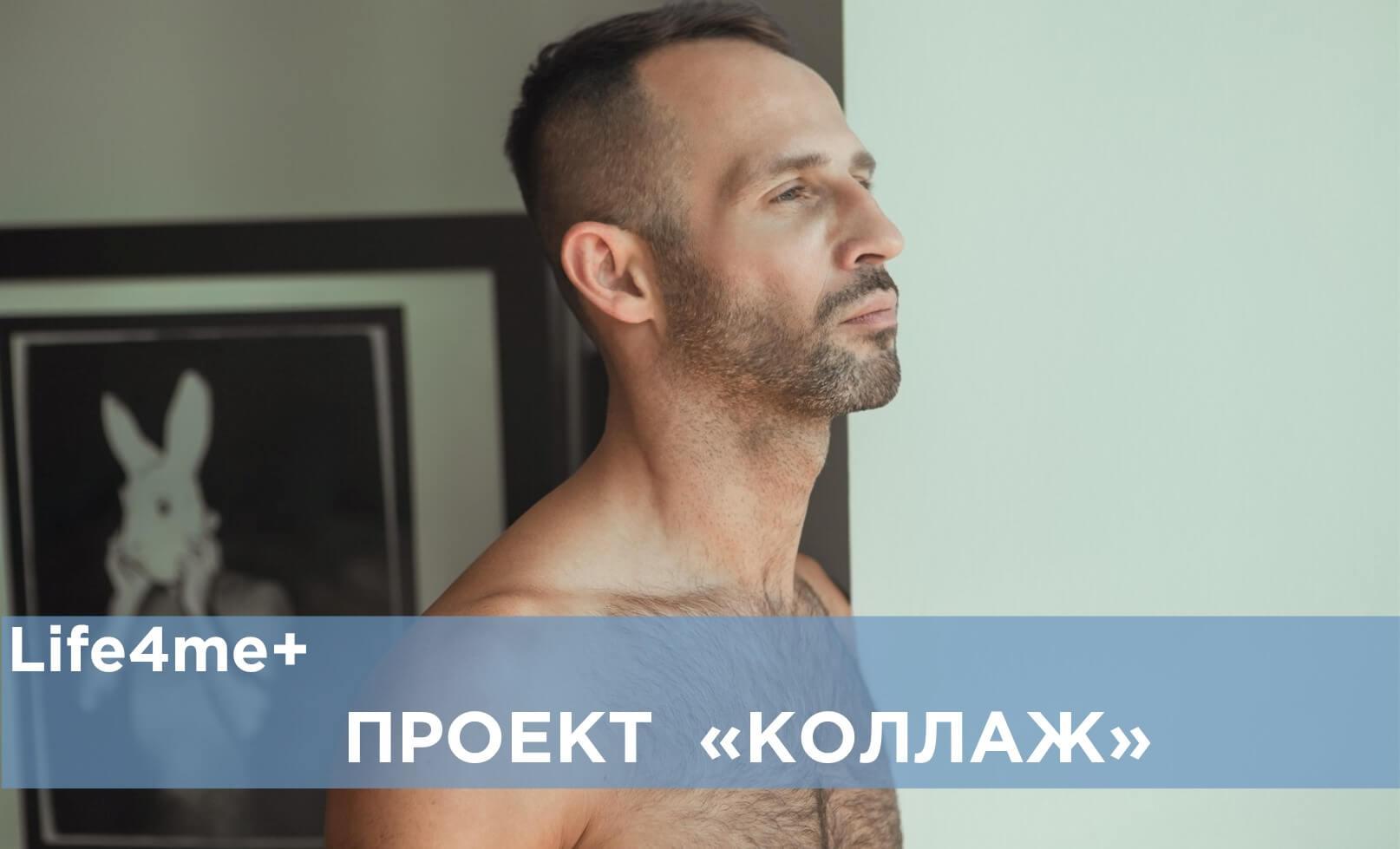 """Коллаж: """"В России я никому не говорил, что снимаюсь в порно"""", - Вадим Романов"""
