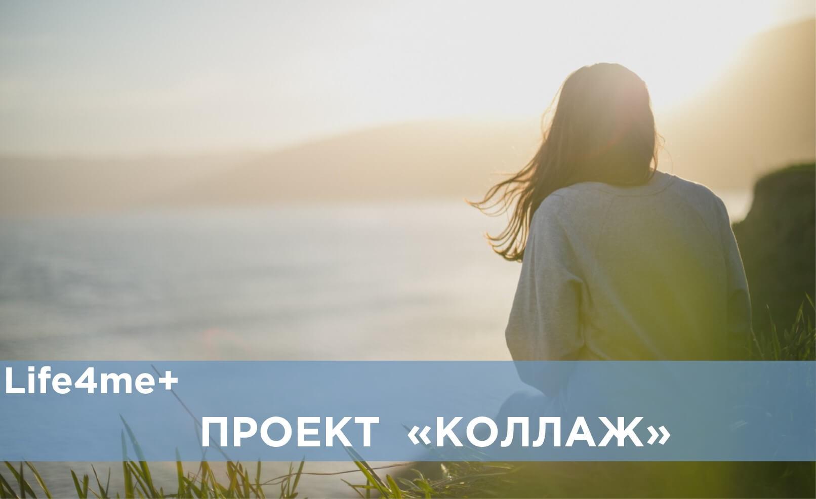 «Коллаж»: Евгения Богданкевич, Красноярск