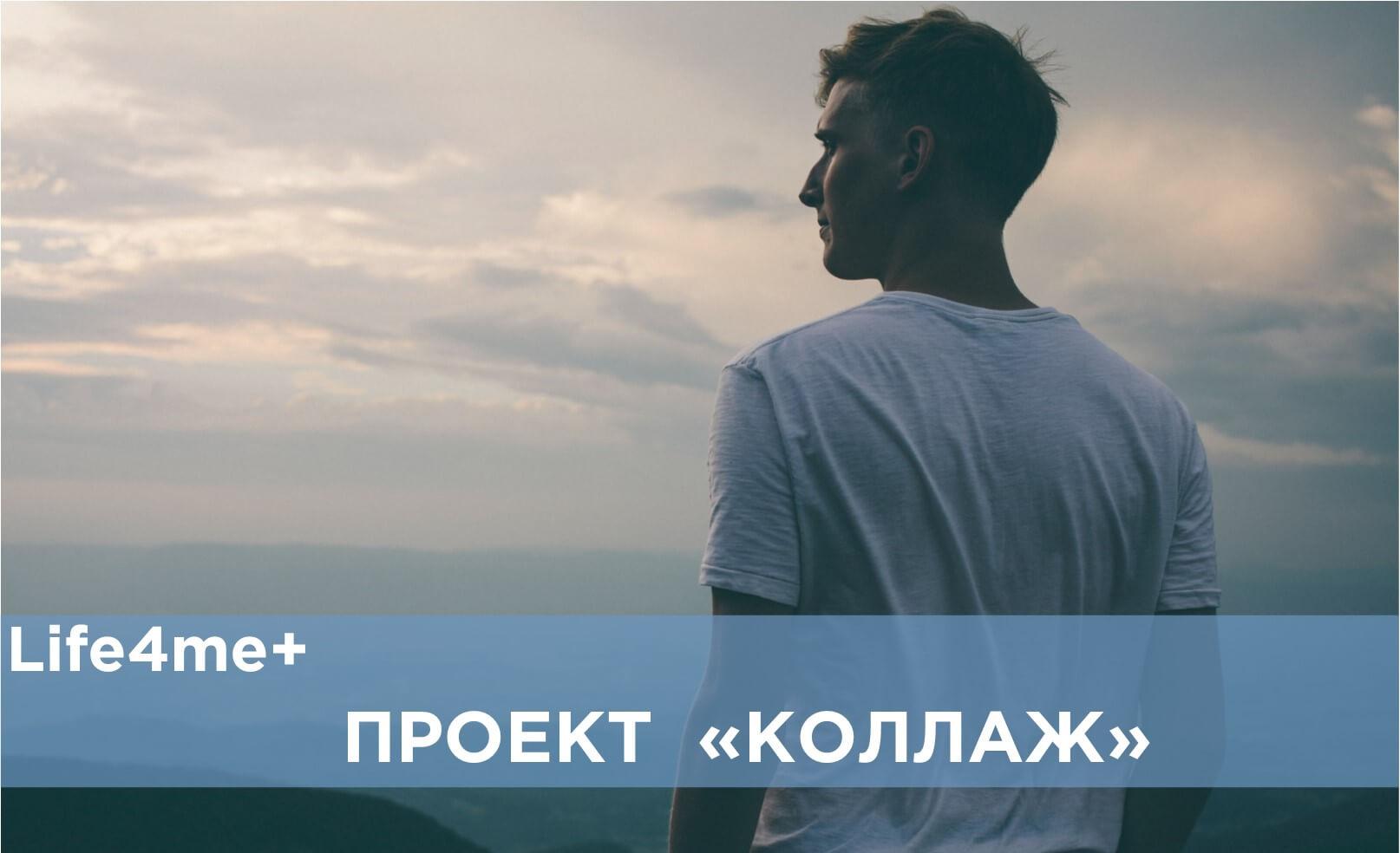 "Коллаж: ""Я столкнулся с дискриминацией среди ЛЖВ"", - Юрий «Vichevoi» - изображение 1"